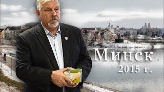 Жданов В. Г. Выступление в Минске (24. 01. 2015 г.)
