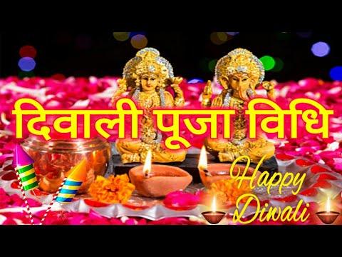 दिवाली को इस विधि से करें पूजा और करें महालक्ष्मी को खुश How to do Diya Pujan/ Happy Diwali-YouTube