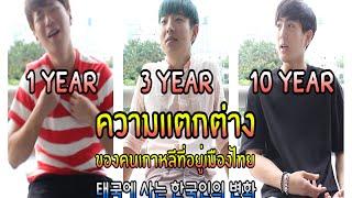 """ความแตกต่างของ """"คนเกาหลี"""" เมื่อมาอยู่ไทย 1 ปี 3 ปี และ 10 ปี"""