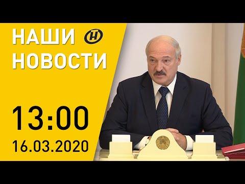 Наши новости: Россия закрыла границу; назначен новый министр; испытания препарата от коронавируса