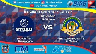 """""""СтГАУ"""" vs """"Динамо-МГТУ"""""""