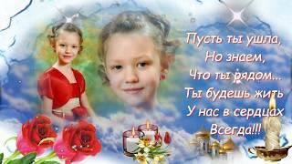 Светлой памяти любимой доченьки Елизаветы...
