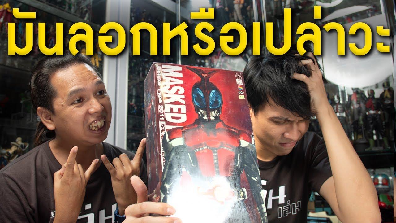 มันลอกหรือเปล่าวะ ชุดผ้า RAH Kamen Rider Kabuto