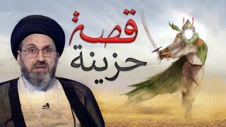 قصة الرجل الذي لم يستقبل الامام المهدي (عج) في البيت بسبب .. |السيد رشيد الحسيني