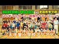 Dancomi Project「太子堂小学校アゲアゲ feat.家庭教育学級」