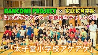 Dancomi Project「太子堂小学校アゲアゲ feat.家庭教育学級」 thumbnail