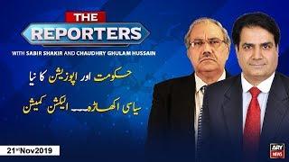 The Reporters   Sabir Shakir   ARYNews   21 November 2019