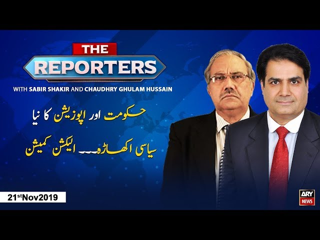The Reporters | Sabir Shakir | ARYNews | 21 November 2019