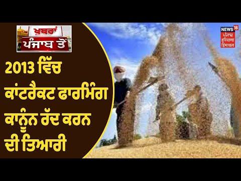 2013 ਵਿੱਚ ਕਾਂਟਰੈਕਟ ਫਾਰਮਿੰਗ ਕਾਨੂੰਨ ਰੱਦ ਕਰਨ ਦੀ ਤਿਆਰੀ, Punjab ਸਰਕਾਰ ਨੇ ਕੀਤਾ ਫੈਸਲਾ | News18 Punjab
