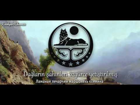 Çeçen İçkerya Cumhuriyeti Milli Marşı (1991-2000) : \