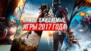 САМЫЕ ОЖИДАЕМЫЕ ИГРЫ 2017 года | Most Anticipated Games of 2017