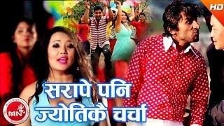 New Nepali Lok Dohori Ft.Jyoti Magar | Paisa Kharcha Bho - Tulsi Bibas KC & Jhuma Dangi | Sibam