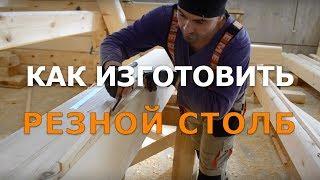 видео Деревянные резные столбы для лестниц, фото