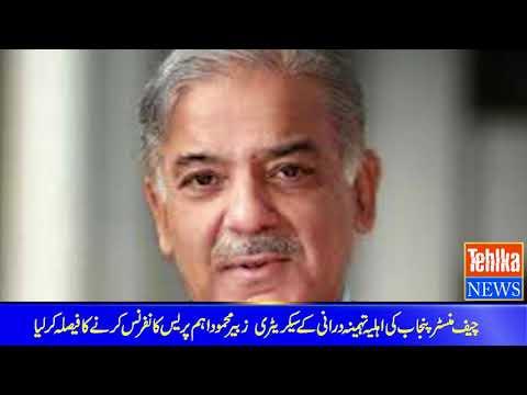 cheif minister punjab ki ahliya tehmina durrani ky secretry ki aham press confrence