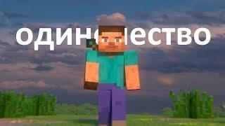 Одиночество-клип,анимация майнкарфт(песня на русском).