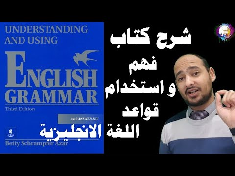 understanding and using english grammar pdf تحميل كتاب