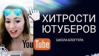 ► НОВЫЕ ФИШЕЧКИ ЮТУБА: страйки, монетизация, классический интерфейс YouTube