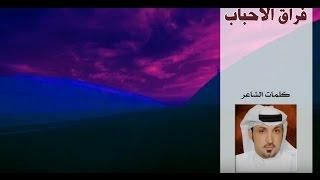 فراق الأحباب / كلمات الشاعر : عقاب بن عبد الله الغنامي / أداء المنشد : رائد العوني