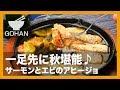 【簡単レシピ】一足先に秋堪能!『サーモンとエビのアヒージョ』の作り方 【男飯】