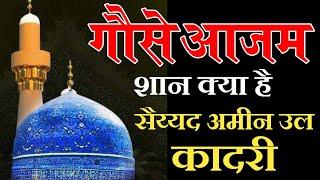 Gause Azam Ki Shan Kya Hai By Sayyad Aminul Qadri Full Bayan