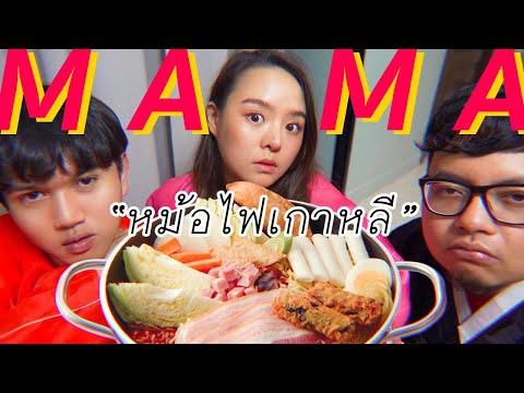มาม่าเกาหลีหม้อไฟยักษ์ชีสยืดดด ... อร่อยที่สุดเลยเว้ยแกรรร !