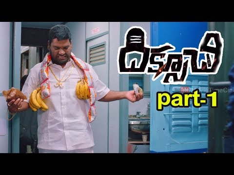 Diksoochi Telugu Movie | Part 1| Dilip Kumar Salvadi | Bithiri Sathi | Movie Time Cinema