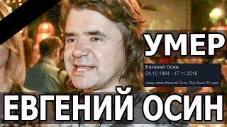 Смотреть видео УМЕР ЕВГЕНИЙ ОСИН.В Москве скончался певец Евгений Осин онлайн