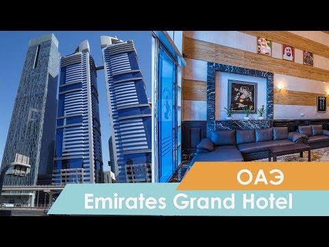 Отель Emirates Grand Hotel   Видео обзор