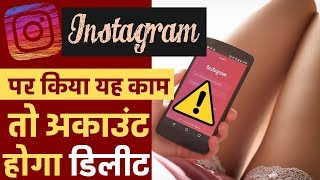 Instagram Warning Users Before Deleting Account due to Community Guidelines Violations #SocialMedia