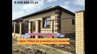 Купить дом в Краснодаре. Видео обзор дома 89388881141 КП Виктория Престиж#домвкраснодаре#купитьдом#