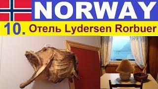 Ч 10 Лофотены отель Lydersen Rorbuer поселок Fredvang Норвегия Впечатления отзыв