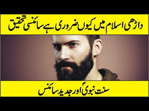 Latest Scientific Research on Beard In Urdu Hindi | Quran And Science