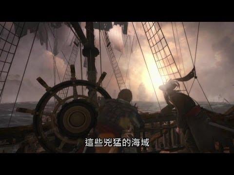 《刺客教条 4:黑旗》公海上的海盗生活(中文字幕)
