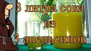 3 литра сока из 3 апельсинов. рецепт.
