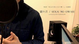 【歌詞付き】蜜の月 /SEKAI NO OWARI【映画『君は月夜に光り輝く』主題歌】covered by RYO TAKAHASHI