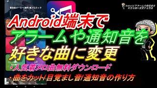 【設定/ウラ技】Androidスマホでアラームや着信音を好きな曲に変更する方法/人気着メロ/曲をカットしてアラームや目覚まし音に設定する/ハルチャンネル screenshot 2