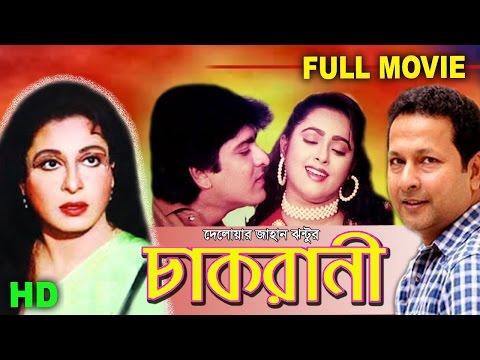 CHAKRANI   Shabana   Bapparaj   Amit hasan   Bangla HD movie