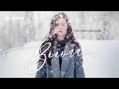 Рустам Нахушев - Вьюга | Премьера трека 2020