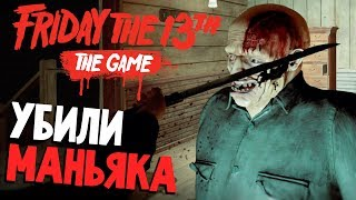 УБИЛИ ДЖЕЙСОНА - Friday 13th The Game (пятница 13 игра на русском) #55