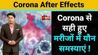 Corona से सही हुए मरीजों में यौन समस्याएं ! | Corona After Effects