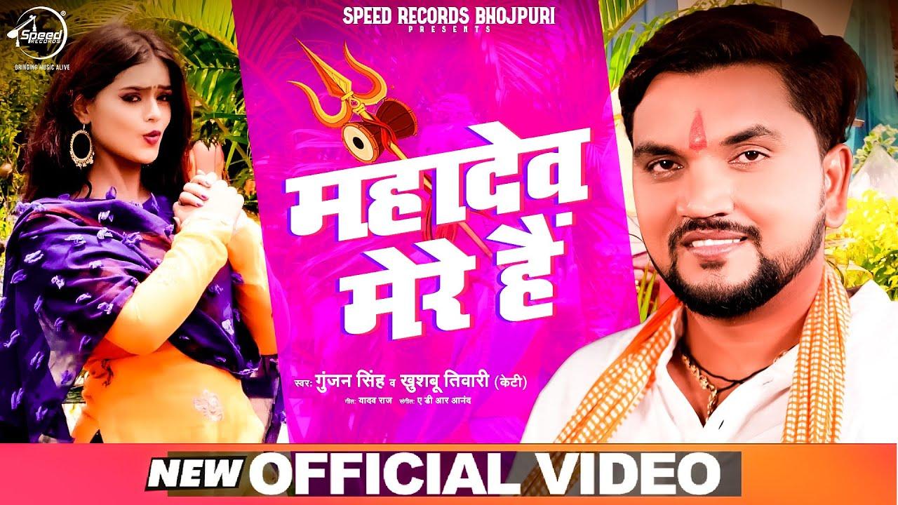 Gunjan Singh   Bhojpuri Bolabm Song 2021   Mahadev Mere Hai   महादेव मेरे है   New Bolbam Song 2021