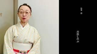 明治座11月公演「京の螢火」で女中お峯を演じる 川俣しのぶさんをご紹介...
