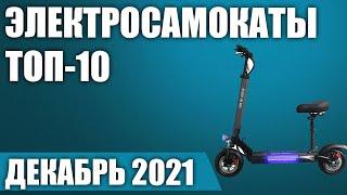 ТОП—10. 🕺Лучшие электросамокаты 2021 года. Рейтинг на Июнь!