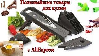 10 КРУТЫХ ТОВАРОВ для КУХНИ с ALIEXPRESS / Кухонные принадлежности