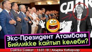 Экс-Президент Атамбаев эми Бийликке КАЧАН келет?  | Акыркы Кабарлар