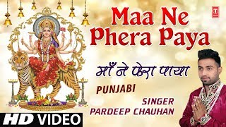 Maa Ne Phera Paya I Punjabi Devi Bhajan I PARDEEP CHAUHAN I New Latest I T Series Bhakti Sagar
