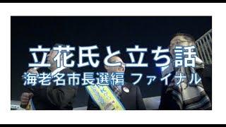 【11月9日】立花氏と立ち話 〜海老名市長選 ファイナル〜