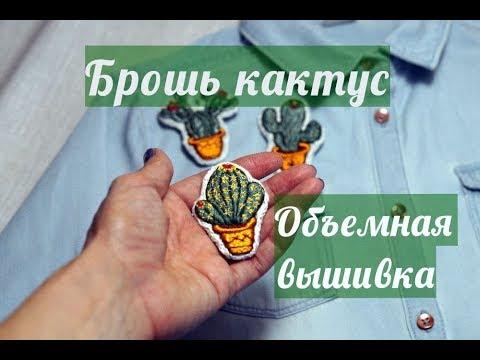 Кактусы вышивка гладью