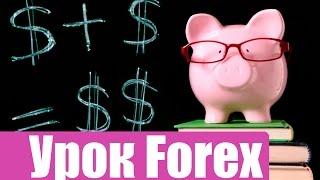 Обучающий курс. С чего начать обучение на рынке форекс!? 1 занятие . Обзор рынка Форекс.(, 2016-02-16T06:53:24.000Z)
