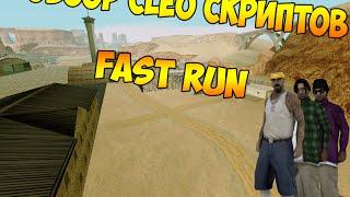 [������ CLEO] #1 - Fast Run(b2).